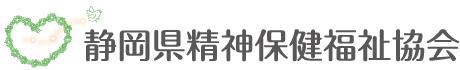 静岡県精神保健福祉協会