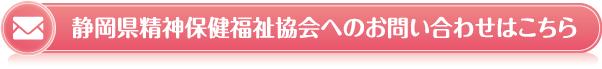 静岡県精神保健福祉協会へのお問い合わせはこちら