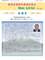 ニュースレターNo.16