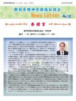 ニュースレターNo.12