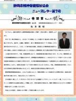 ニュースレターNo.07