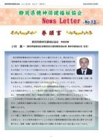 ニュースレターNo.13