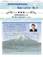 ニュースレターNo.09