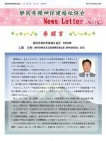 ニュースレターNo.15