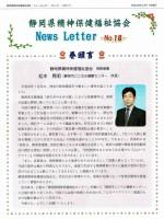 ニュースレターNo18